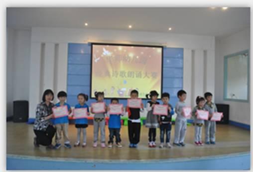 幼儿园经典诗歌朗诵大赛